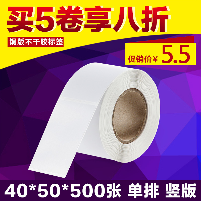 40*50*500 500å¼ coated plain bond paper adhesive label paper copperplate paper labels a row