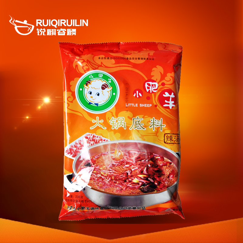 5 bags free shipping authentic inner mongolia little sheep hot pot bottom material spicy pot bottom material spicy seasoning fragrant 235g