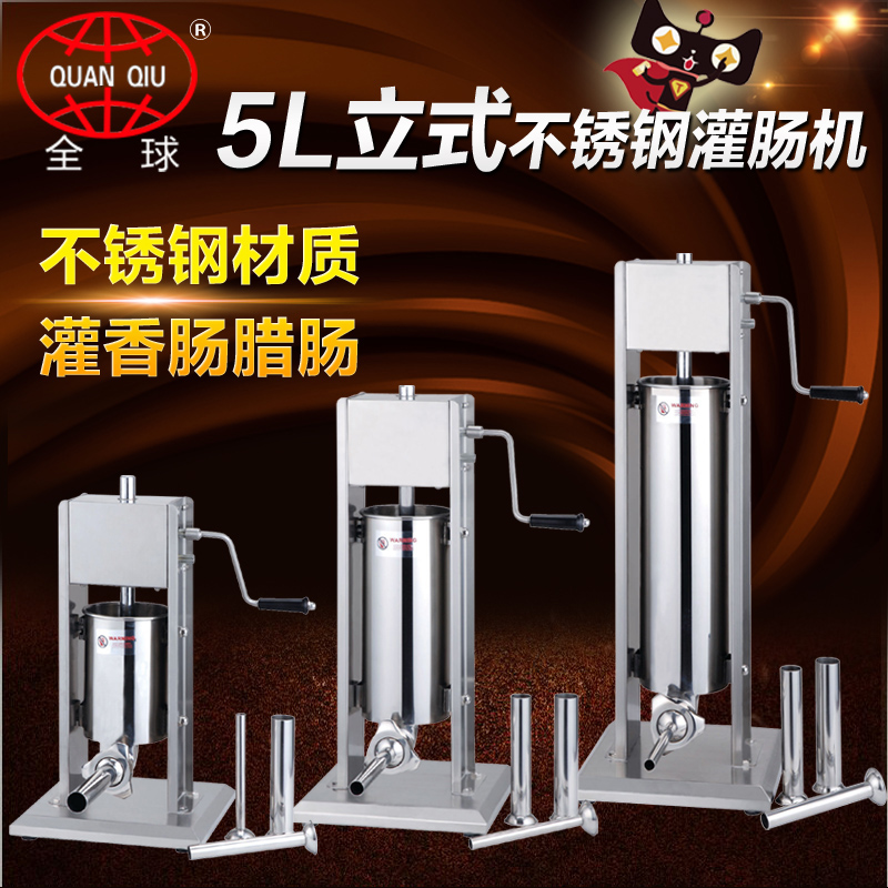 5 liters vertical stainless steel household manual sausage enema enema machine wax sausage machine sausage machine commercial Enema machine