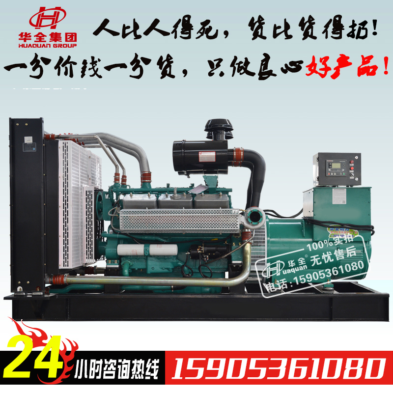 500kw cummins diesel generator set large bulb 500 KW permanent magnet brushless motor phase 380 v