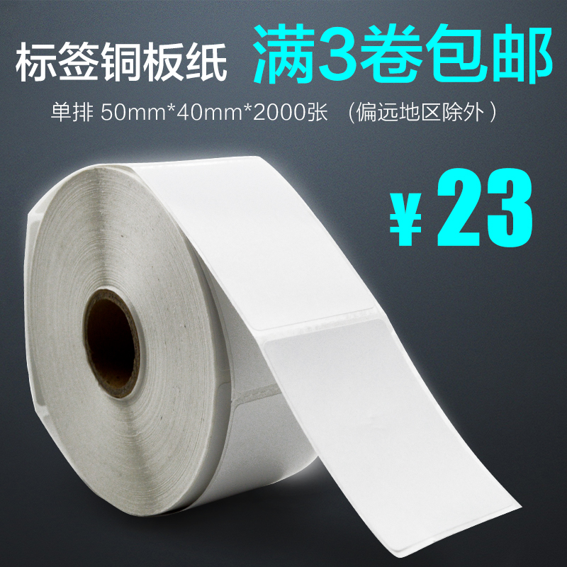 50mm * 40mm * 2000 copperplate paper sticker printing paper barcode printing paper barcode paper roll