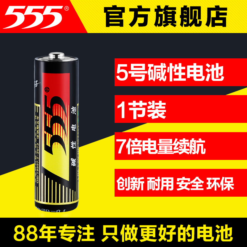 555 batteries on 5 battery wholesale free shipping free shipping aa batteries toys battery alkaline batteries