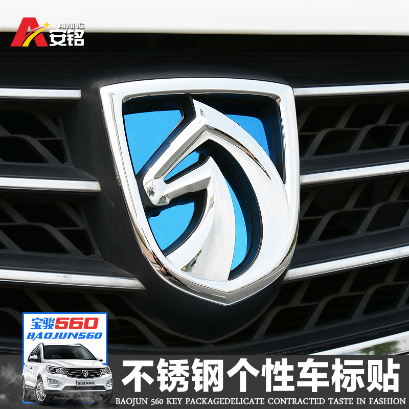560/730 dedicated baojun 560/730 car stickers modified stainless steel logo logo personalized car stickers