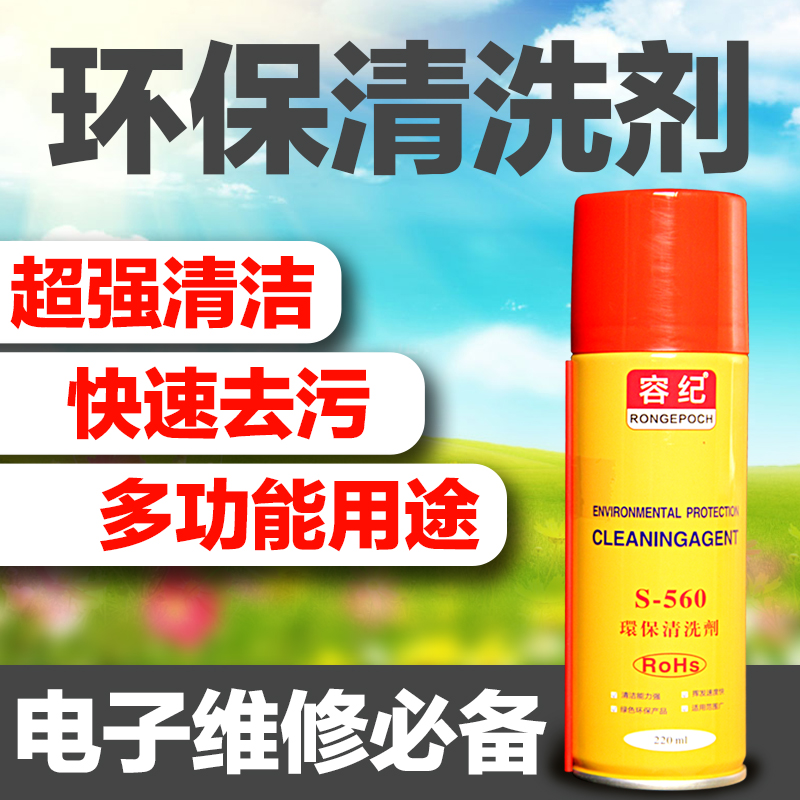 560 environmentally friendly cleaning agent sophisticated circuit board cleaning agent dedicated phone screen screen surface environmental cleaning agent