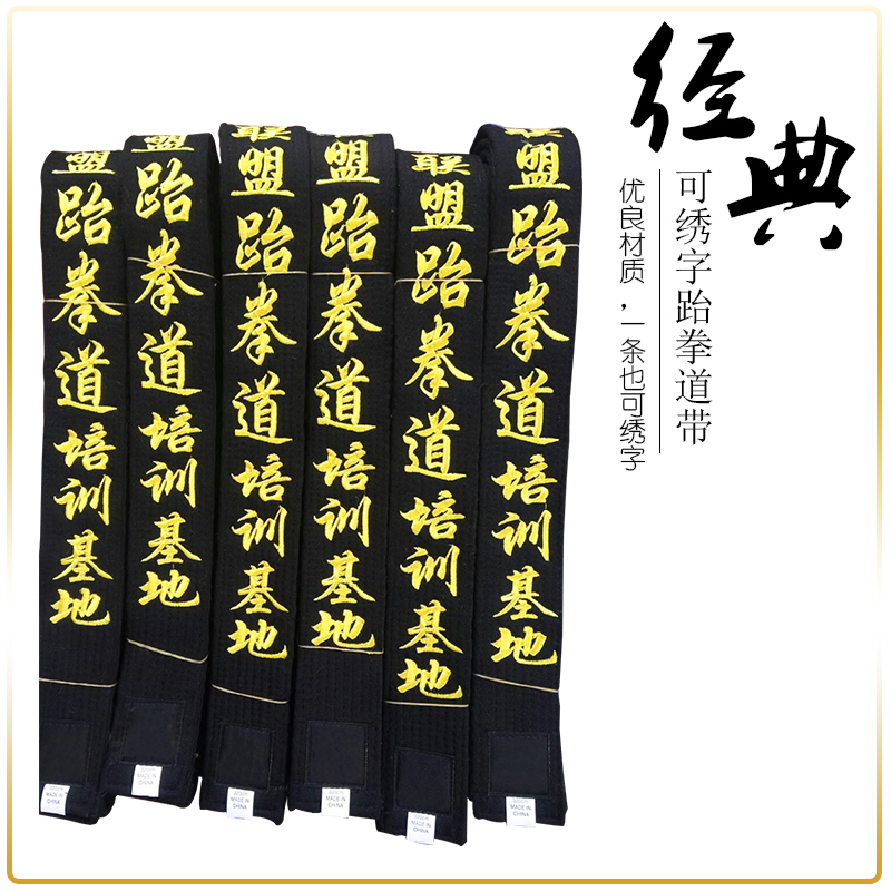 5cm adult male and female taekwondo belt embroidered with the word tao dan black belt taekwondo black belt embroidered with paragraph