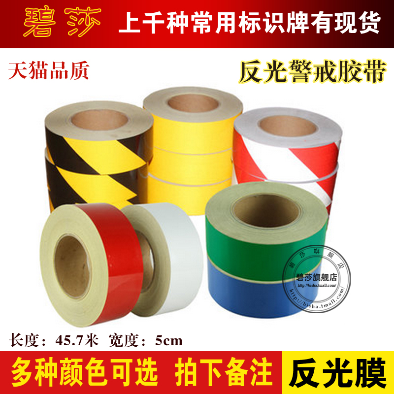 5CM cm reflective warning tape reflective tape reflective safety reflective film walls with reverse light reflective stickers logo