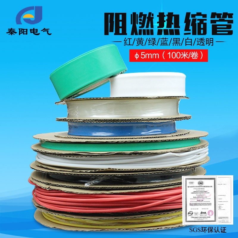 Φ 5mm shrink tube heat shrinkable tube insulation casing pipe insulation environmental heat shrinkable tube insulation heat shrink tubing shrink tube 100 m