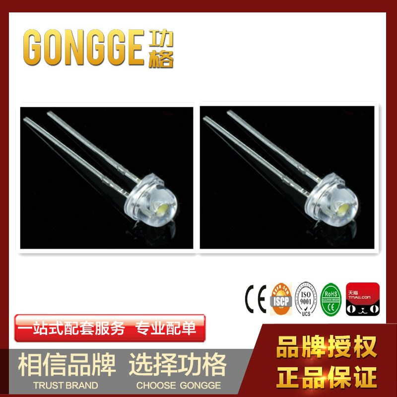 5mm straw hat lamp beads white transparent line indicator lamp beads f5 hat white light led lamp beads short legs