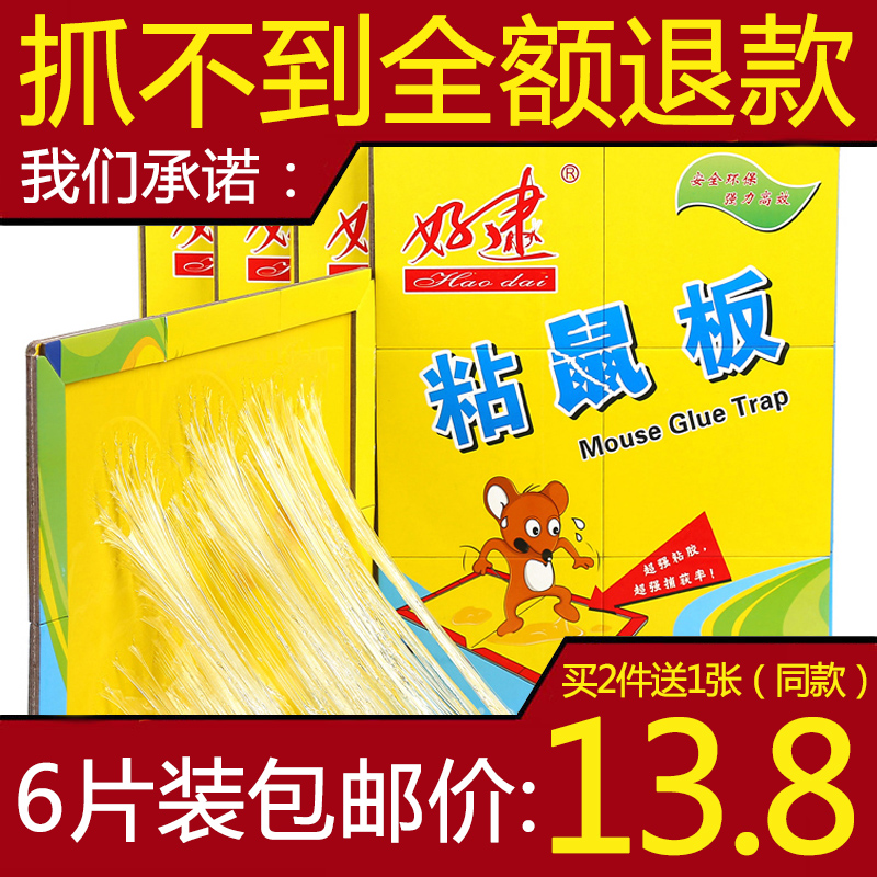 6 10å¼ loaded sticky mouse board super strong sticky mouse stickers cage mousetrap pest repeller rodent control rat glue medicine home Mousetrap