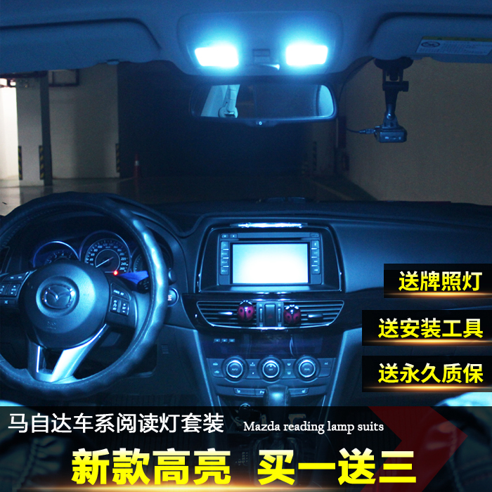 6 mazda 2 a tezi star cheng rui wing cx-5 angkesaila modified special led reading lamps decorative light bulbs
