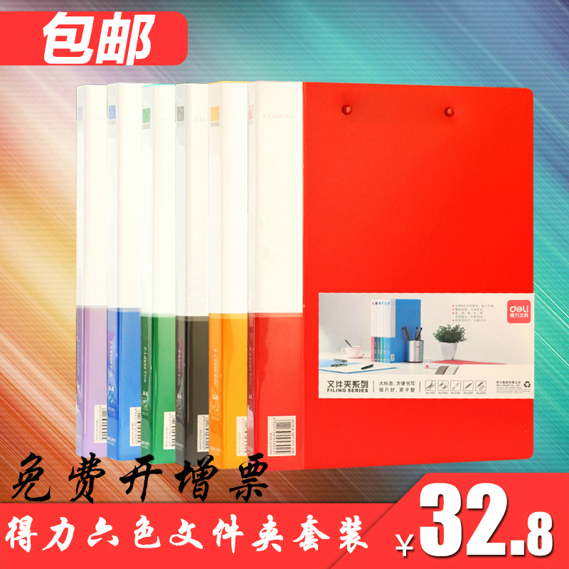 6 mounted deli office supplies color fashion colorful double clip package of documents clip a 4 data compilation clip Free shipping