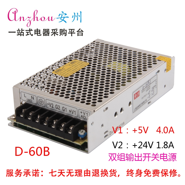 60 w dual output switching power supply + 5 v 4a + switching power supply d-60b 24 v 1.8a