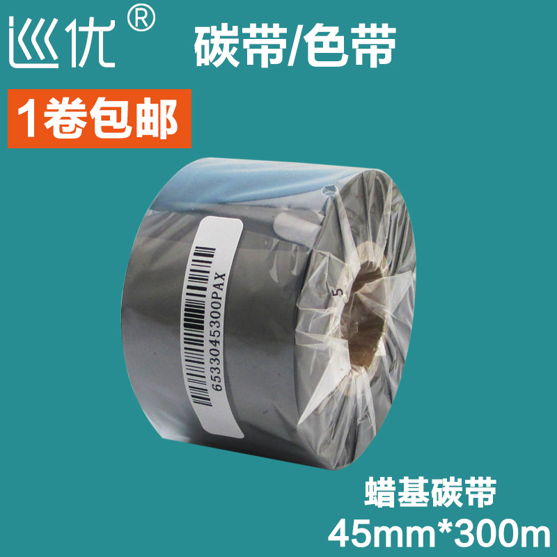 6533 wax ribbon 45mm * 300 m toshiba zebra label printer ribbon barcode printer ribbon/ribbon