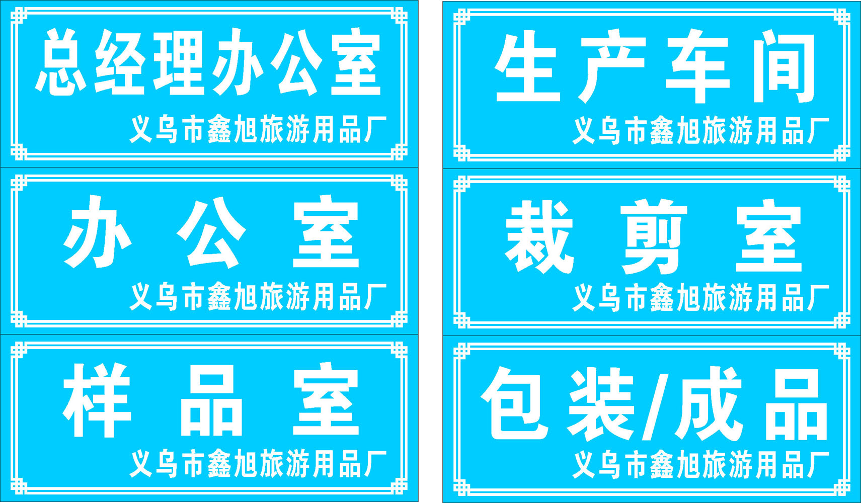 699 posters printed poster panels inkjet sticker material 805 tourism supplies plant licensing department