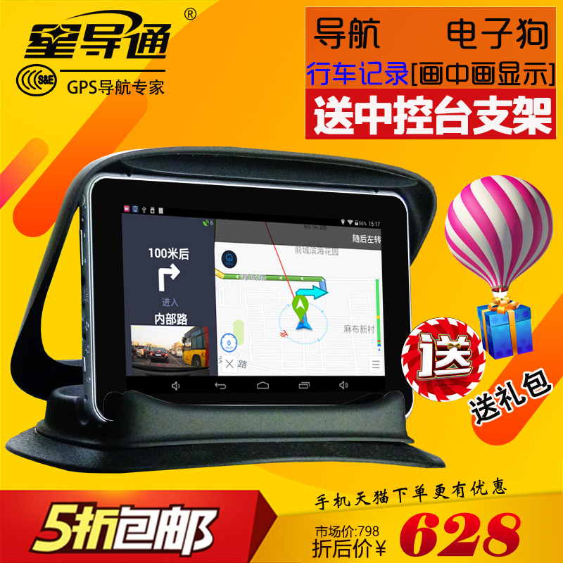 7 inch android navigation one machine gps tachograph speed electronic dog car back car capacitive screen voice