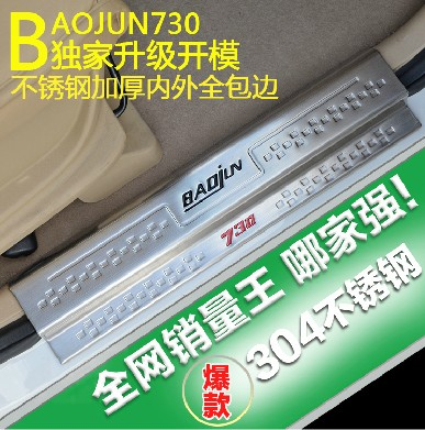730 po chun welcome pedal threshold of article 730 po chun po chun 730 modified car special stainless steel rear fender