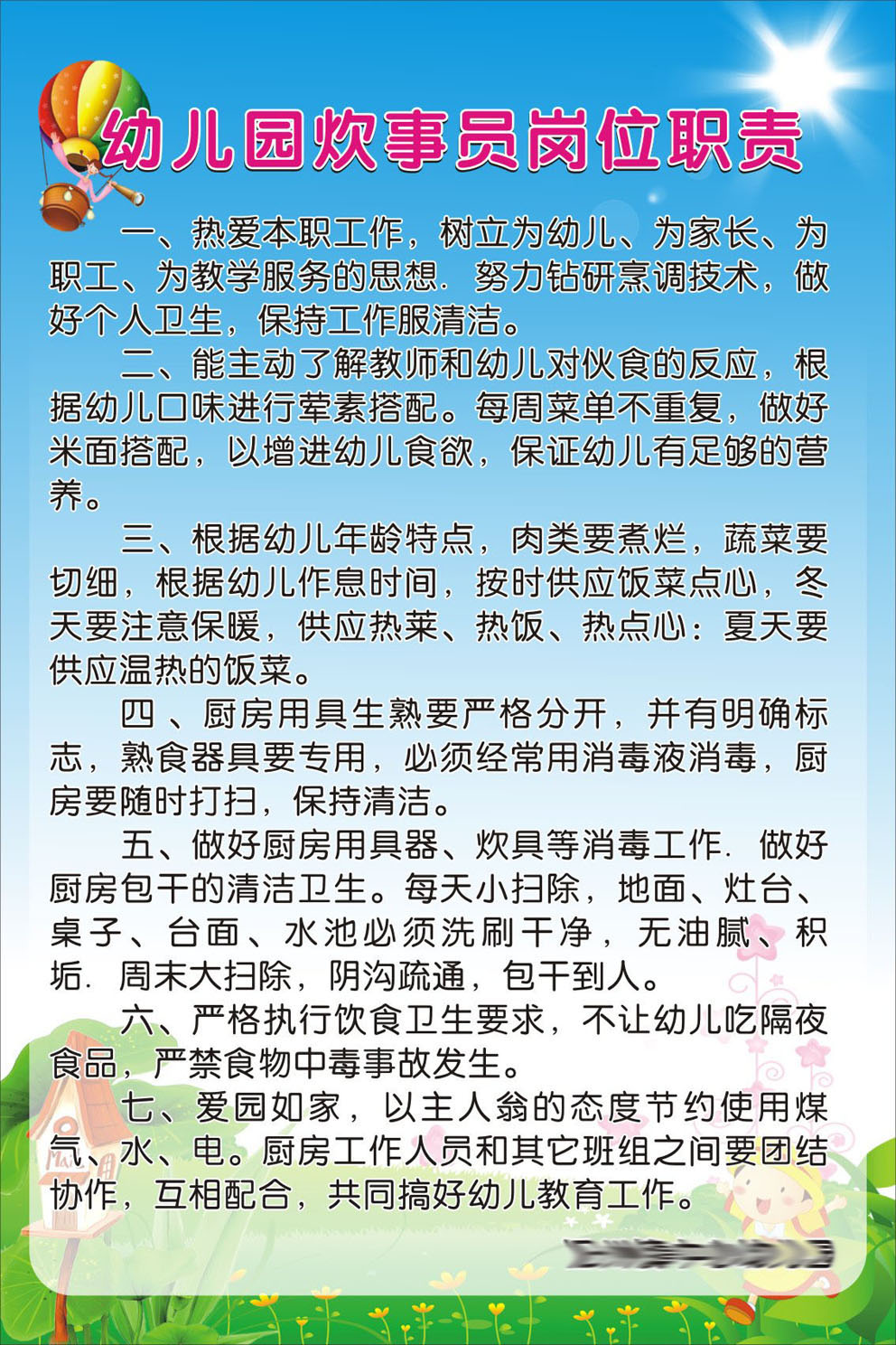 730 posters printed photo printing 418 2 kindergarten school canteen licensing system responsibilities as cooks