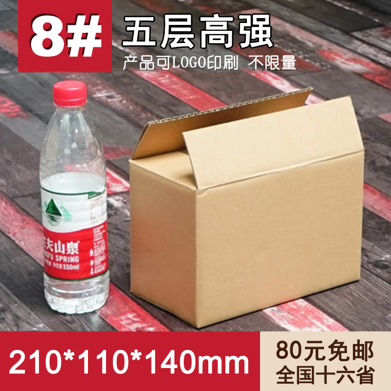 8 five strengthen postal cardboard carton courier packaging carton box packaging printing