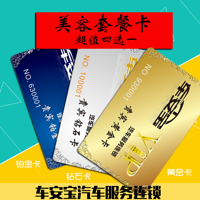 [8] general shop car anbao/beauty packages card/car service beauty packages/washing/waxing /Plated crystal