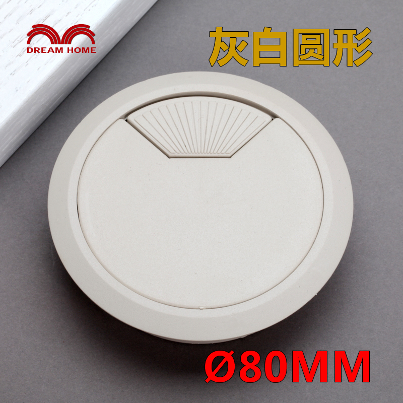 80 gray round wire threading hole alignment hole cover furniture computer desk set box installation aperture 80 Mm