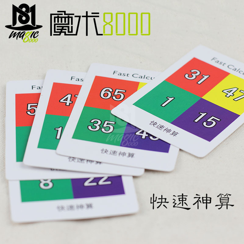 8000 quick count fortune magic soul magic poker poker poker magic props children's educational toys