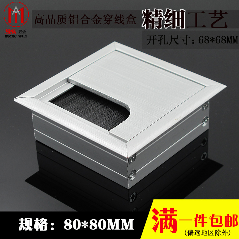 80mm aluminum pull ribbon decorated with brush threading box office desk threading box/cable cover threading Hole