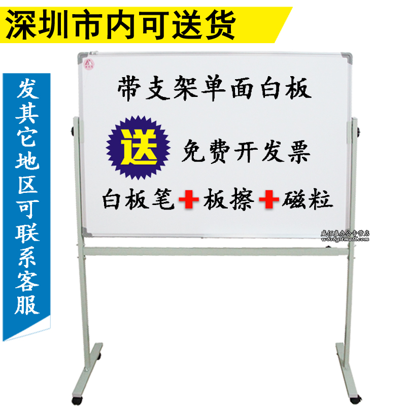 90*120 cm shenzhen movable whiteboard whiteboard whiteboard teaching whiteboard whiteboard with stand whiteboard meeting