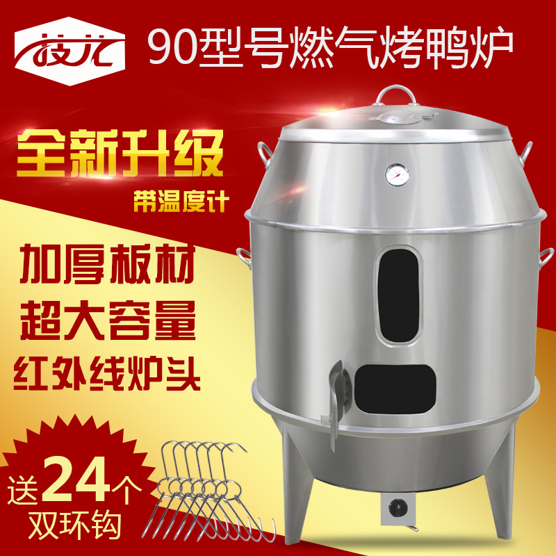 90cm type commercial stainless steel fruit thick gas oven roast duck oven roast chicken oven roast duck furnace insulation