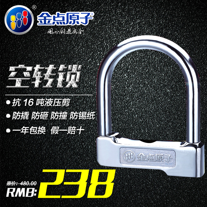 9211 gold atoms motorcycle lock bike theft lock electric car battery lock bike lock bike lock u