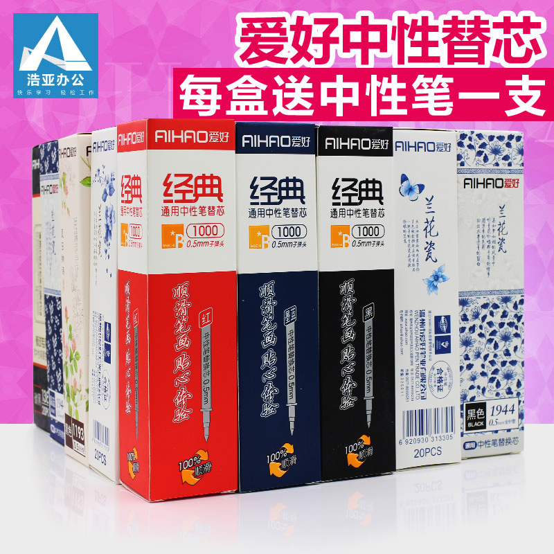 A box of free shipping gel pen refills hobby for the core 0.35 0.38 0.5 black/red/crystal blue/blue ink 20
