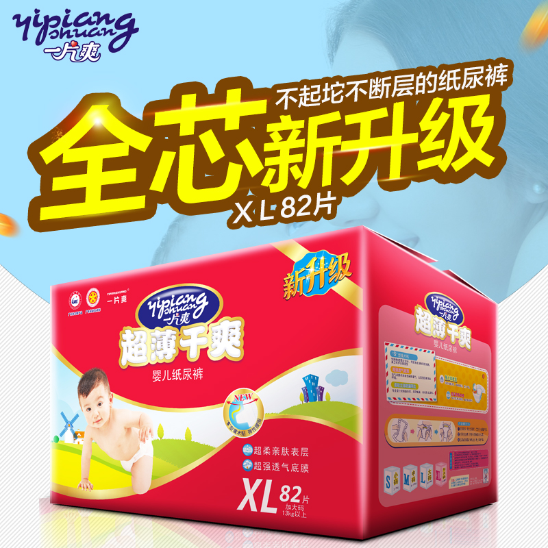 A cool thin dry baby diapers baby diapers summer breathable baby diapers xl 82 non lara pants diapers diapers