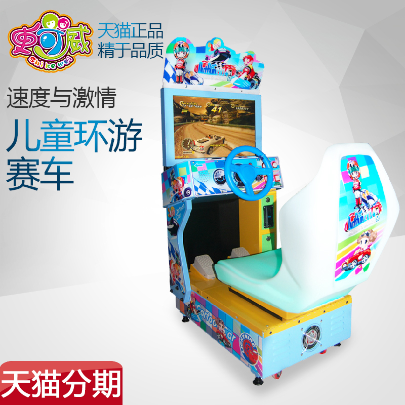 A history of 2016 viagra children racing around large recreation play aids children's indoor amusement equipment consoles