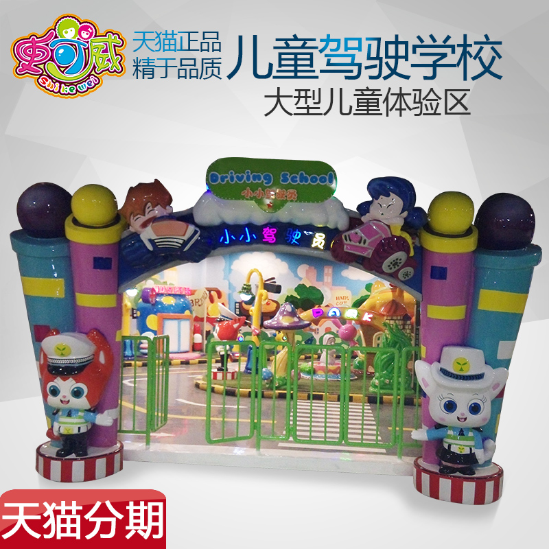 A history of viagra driving school recreation facilities for children amusement machine large custom large game machine amusement park equipment