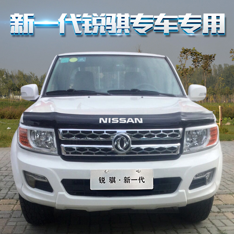 A new generation of dongfeng zhengzhou nissan pickup rui qi paragraph 2015 section dedicated sand block sand block 15 tuning parts