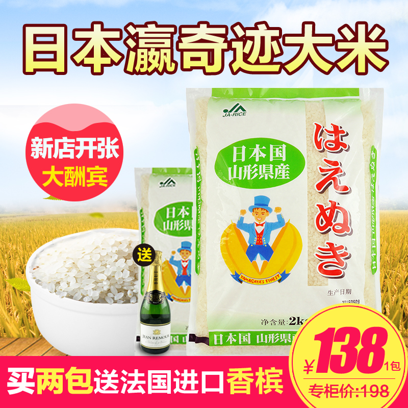 A special class of japan imported rice sushi rice neocaridina agrodolce ying miracle 2 KG