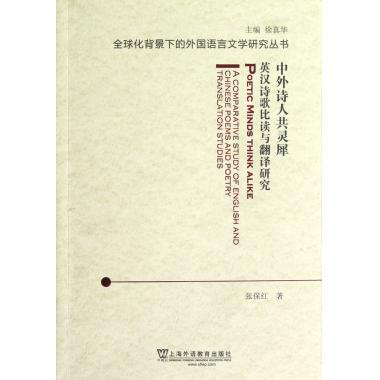A total of chinese and foreign poet consonance (in english and chinese poetry than reading and translation studies)/in the context of globalization