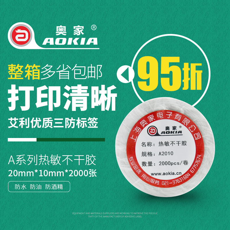 A2010 barcode printing paper thermal label paper barcode paper adhesive label paper horizontal version