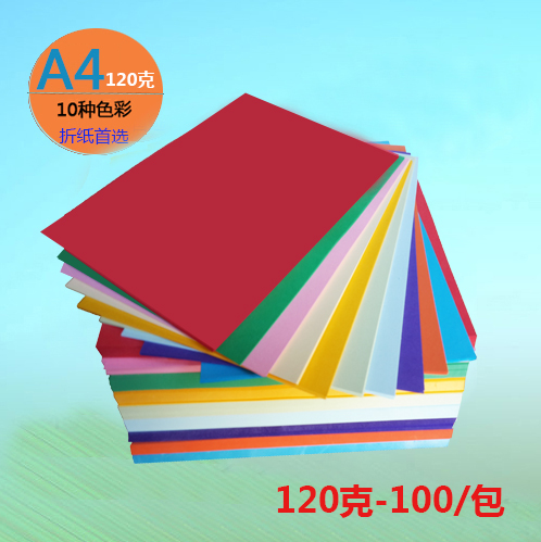 A4 color cardboard 120g grams copy paper copy paper art origami text color cover paper 100 free shipping