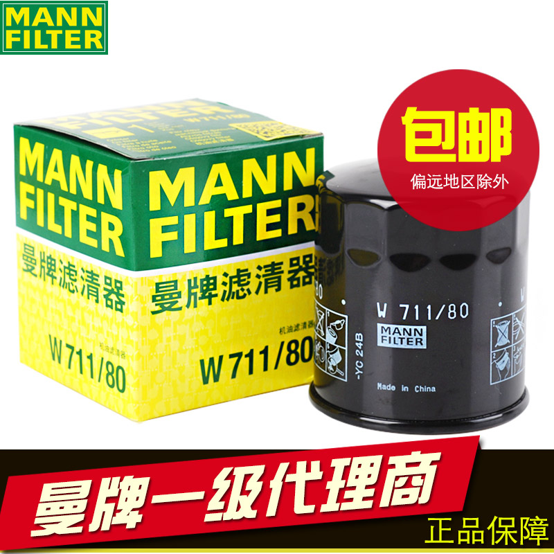 A5 chery cowin fy e5 e3 yi ruize chery a1 machine filter mann oil filter grid filter w711/80