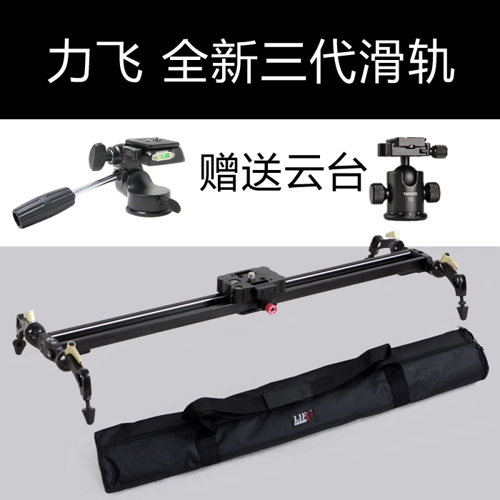 Ability to fly slr camera slide rail tracks 5d2 camera photography micro single super smooth slide