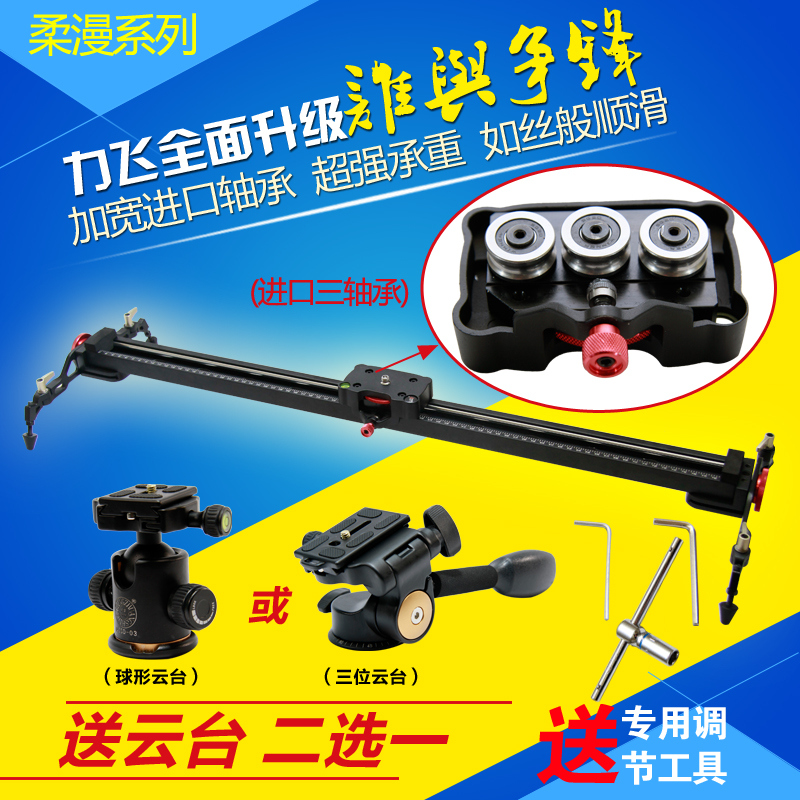 Ability to fly slr camera slide rail tracks 5d2 photography rouman new bearings camera slide rail track