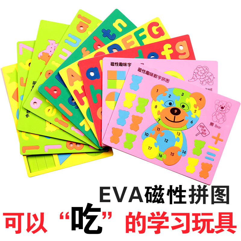 Academy of child magnetic eva jigsaw puzzle map of china early childhood educational toys for children fun handmade enlightenment game