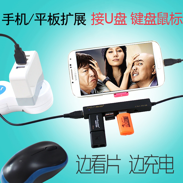 Acasis mobile tablet otg hub splitter usbhubotg data transmission charging power supply at the same time