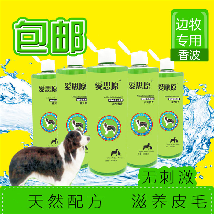 Ace original pet dog shampoo bath shower gel side husbandry dedicated 》 《 dedicated pet shampoo shower gel 500 ml