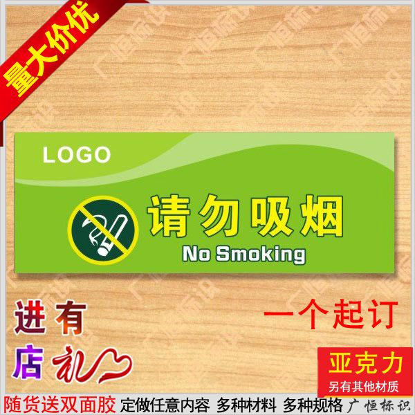 Acrylic custom made of acrylic do not prohibit smoking ban on smoking wall stickers acrylic signs custom