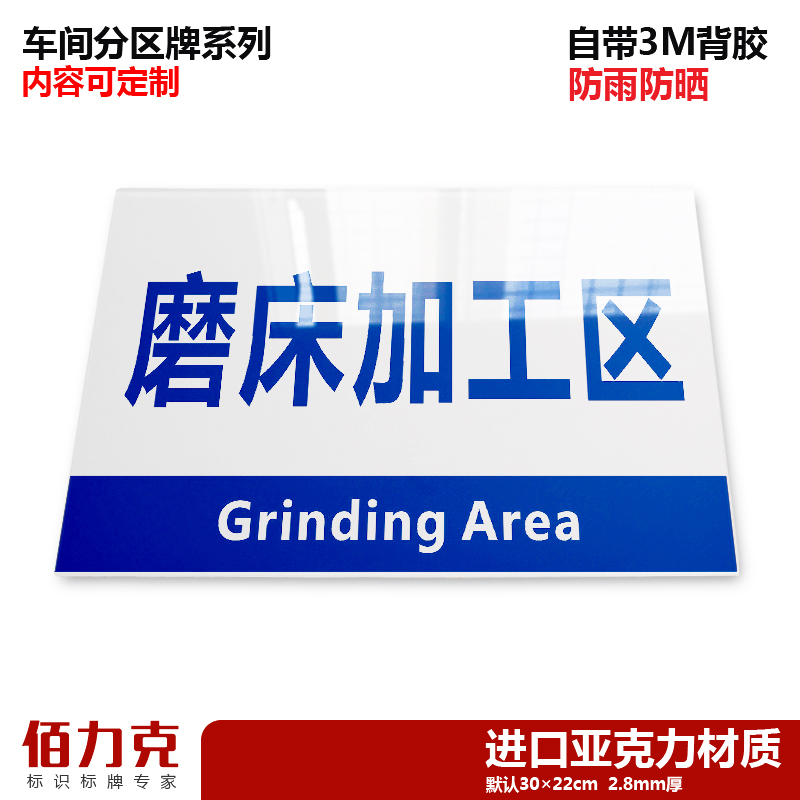 Acrylic grinder processing zone area zoning brand brand brand grouping brand licensing interval signs factory workshop audits