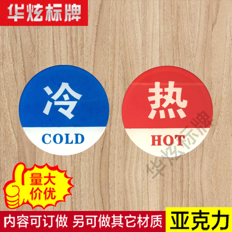Acrylic hot and cold faucet hot and cold hot and cold water logo stickers affixed to the bathroom wall stickers hotel bathroom hot and cold water paste stickers