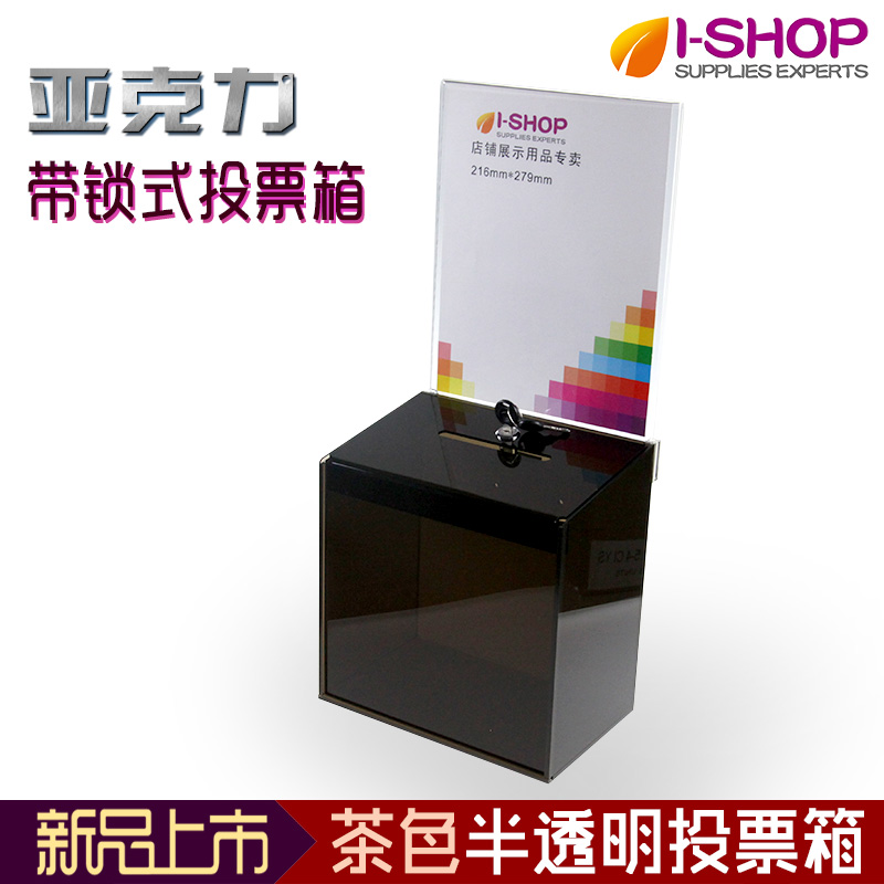 Get Quotations · Acrylic Newspaper Boxes Ballot Box Suggestion Box Lockable Storage  Box Collection Box Brown Custom Business Cards
