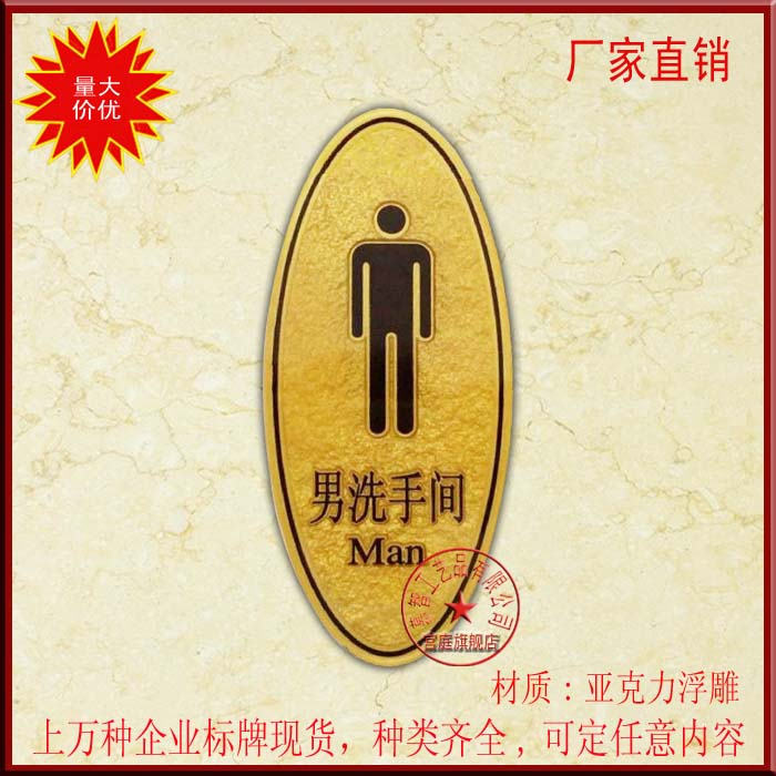 Acrylic oval embossed toilet male toilet sign toilet sign toilet wc numbers by custom signs