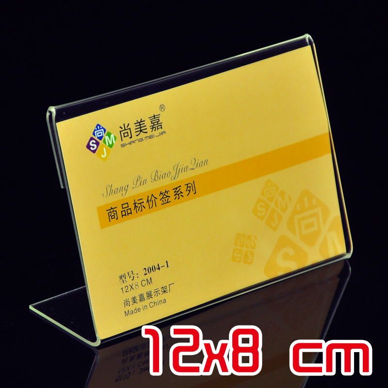 Acrylic shangmei jia l type price tag price tag taiwan card table card price tag 120*80mm, 2004-1